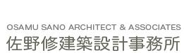 株式会社 佐野修建築設計事務所